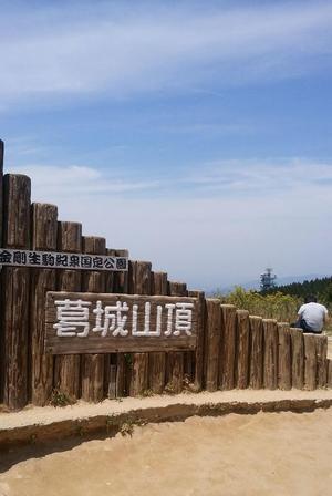 ツツジの大和葛城山へ -