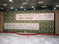 【そごう美術館】ウィリアム・モリスと英国の壁紙展 - お散歩アルバム・・薔薇の季節