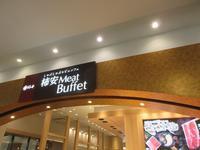 【柿安Meat Buffetでしゃぶしゃぶ食べ放題】 - お散歩アルバム・・新しい生活様式