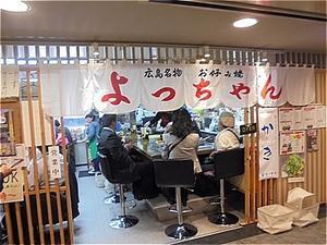 広島の旅お好み焼き・居酒屋 -