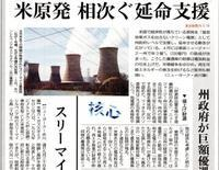 米原発 相次ぐ延命支援/核心東京新聞 - 瀬戸の風