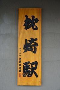 枕崎駅 - HIROのフォトアルバム