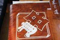 中澤町大紋の型紙 - ぶん屋の抽斗