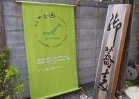 「BHさんの映画TV放送!」+「亀岡そば屋事情」+その他もろもろ!5/16(木) - あばばいな~~~。