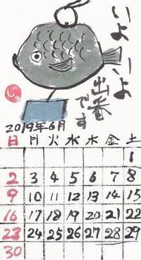 たんぽぽ2019年6月風鈴 - ムッチャンの絵手紙日記