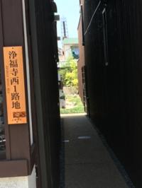正親学区の小さな路地 - 京都西陣 小さな暮らし