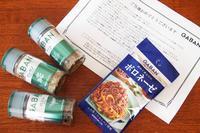 GABAN様スパイスでお料理上手モニター当選しました。 - 日本でタイメシ ときどき ***