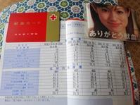 7ヶ月振りに献血 - 双 極の調べ