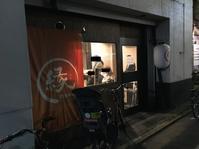 成城酒処縁@成城学園前 - 食いたいときに、食いたいもんを、食いたいだけ!