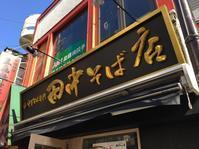 中華そば専門田中そば店@下高井戸 - 食いたいときに、食いたいもんを、食いたいだけ!