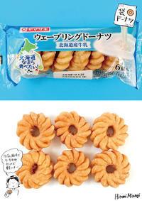 【袋ドーナツ】山崎製パン「ウエーブリングドーナツ」【サクッとあまーい】 - 溝呂木一美の仕事と趣味とドーナツ