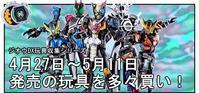 【漫画で雑記】4月27日~5月11日発売の仮面ライダージオウ玩具で遊ぶぞ! - BOB EXPO