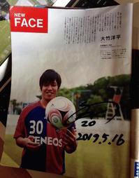 大竹選手、10年後のサインありがとう - ウエストコースト日日抄