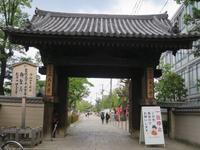 Osaka Route -1-2 Shitennoji /熊野古道・大阪の道-1-2四天王寺 - 熊野古道 歩きませんか? / Let's walk Kumano Kodo