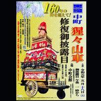 山車御披露目5月17日(金) - しんちゃんの七輪陶芸、12年の日常