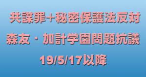 共謀罪+秘密保護法反対イベント+森友・加計学園問題抗議 19/5/17以降 - 秘密法と共謀罪に反対する愛知の会