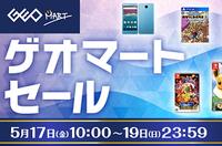 ゲオ白ロムセール SB版Pixel 3 Aランク49999円, V30+ L-01K 2.8万円 - 白ロム転売法