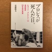 近藤隆夫「プロレスが死んだ日。」 - 湘南☆浪漫