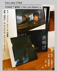 Tara Lane O'Neil / YOAKE『夜明け(His Lost Name)』入荷してます - AGIT. FOR HAIR exblog / KiRiGiRiS