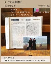 「イ・ランと柴田聡子 / ランナウェイ」入荷してます - AGIT. FOR HAIR exblog / KiRiGiRiS