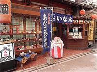 広島の旅あなごめしとカキフライ・尾道ラーメン - 身近なフィールド・ノート