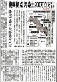復興拠点 汚染土200万立方メートル/ 東京新聞 - 瀬戸の風