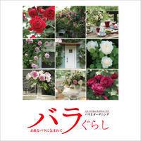 バラぐらし~素敵なバラに包まれて~池袋西武 - 駒場バラ会咲く咲く日誌