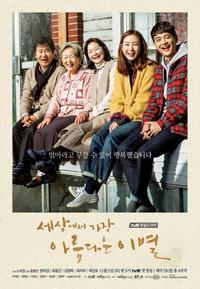 チェ・ジウ、チェ・ミンホ(SHINee)出演「世界でもっとも美しい別れ」 - なんじゃもんじゃ