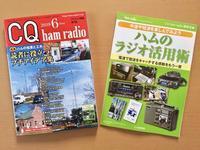CQ ham radio 2019年6月号 - BCL再入門