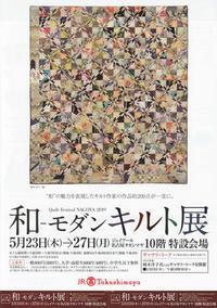 イベント情報 名古屋 横浜 - ジョアンの店長ブログ