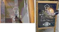 美味しいイタリアン「フンギ堂」 - ワイン好きの料理おたく 雑記帳
