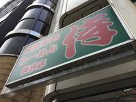 横浜家系らーめん侍@渋谷 - 食いたいときに、食いたいもんを、食いたいだけ!