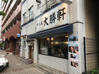 十二社大勝軒@初台 - 食いたいときに、食いたいもんを、食いたいだけ!