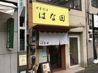 中華そばはな田@上北沢 - 食いたいときに、食いたいもんを、食いたいだけ!