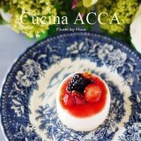 レアチーズケーキのアレンジ(その2):赤い実とオレンジ - Cucina ACCA