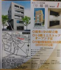 こんにちは。#早稲田 #新築 #販売中どうぞ、宜しくお願い致します。 - 日向興発ブログ【方南町】【一級建築士事務所】