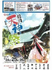 令和元年5月25日は『化けものまつり』鶴岡天神祭 - 「 ボ ♪ ボ ♪ 僕らは釣れない中年団 ♪ 」Ver.1