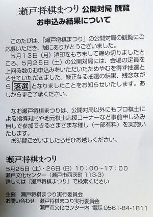 瀬戸将棋祭りの藤井聡太7段公開対局は「落選」!(-_-;) - 一歩一歩!振り返れば、人生はらせん階段