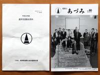 建築士会安曇野支部令和元年度通常協議会 - 安曇野建築日誌
