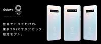 プレミア化も?ドコモ/1万台限定 Galaxy S10+ SC-05Lオリンピックモデル予約受付開始 - 白ロム転売法
