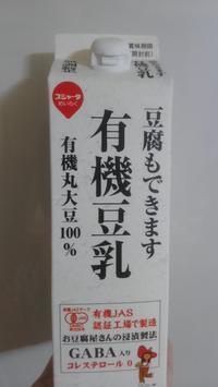 豆乳から豆腐 - おでかけメモランダム☆鹿児島