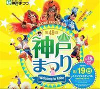 TPR KOBEプリント ドライTee kids - 【Tapir Diary】神戸のセレクトショップ『タピア』のブログです