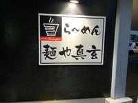 濃厚煮干らぁ麺&濃厚魚介豚骨つけ麺  麺や真玄 - 麹町行政法務事務所