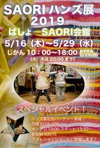SAORI*hands展開催中~! - SAORI本部の日々