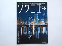 """「ソワニエ+」vol.55でお仕事をしました"""" - イギリスの食、イギリスの料理&菓子"""