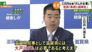 《続》三日月・滋賀県知事 大戸川ダムを容認へ - 徳山ダム建設中止を求める会事務局長ブログ