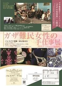 映画「ガザの美容室」&ガザ最新報告トークイベント@堺町画廊(京都) - 本日の中・東欧