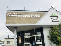 テイクアウト弁当@ohana bowl ('ω') - ほっこりしましょ。。