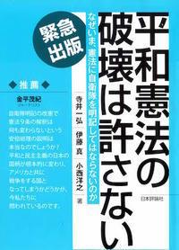 『平和憲法の破壊は許さない』(日本評論社)を読む - 上洛上京物語