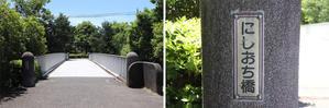 [多摩NTの橋ぜんぶ撮影PJ] No.97~100 多摩センター駅南側の橋 - 俺の居場所2